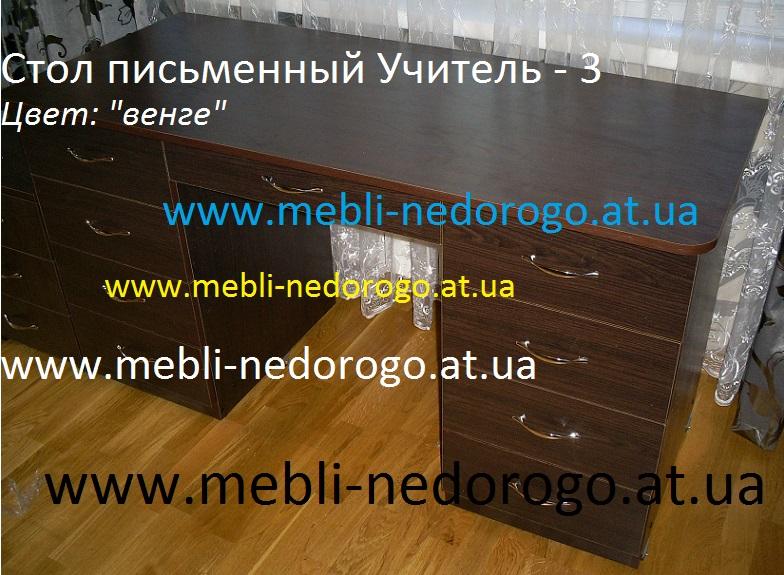 Письменный стол фото, купить большой стол, огромный черный стол с полками, письменные столы для школьников Киев