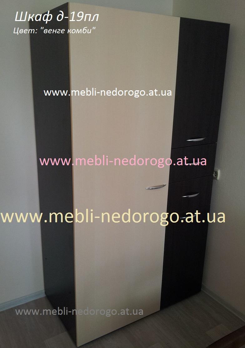 Шкаф Киев, купить, заказать шкаф в Киеве, дешевый, недорогой шкаф фото, черный с белым шкаф венге комби, шкаф для квартирантов, современный шкаф, платяной шкаф фото, купить шкаф срочно со склада в Киев, шкаф 19 венге-комби