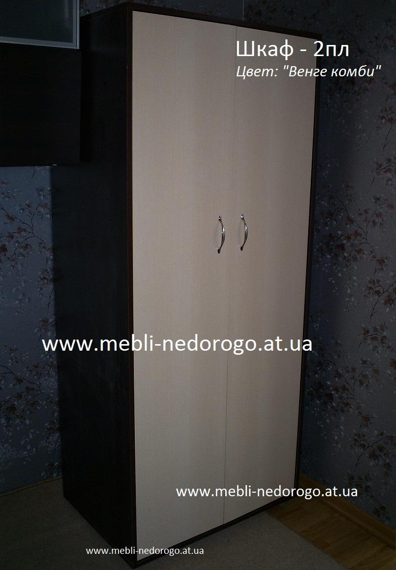 шкаф 2пл, платтяной, черно-белый, двухдверный, двухстворчатый, недорогой шкаф в прихожую, детскую, купить в Киеве недорого