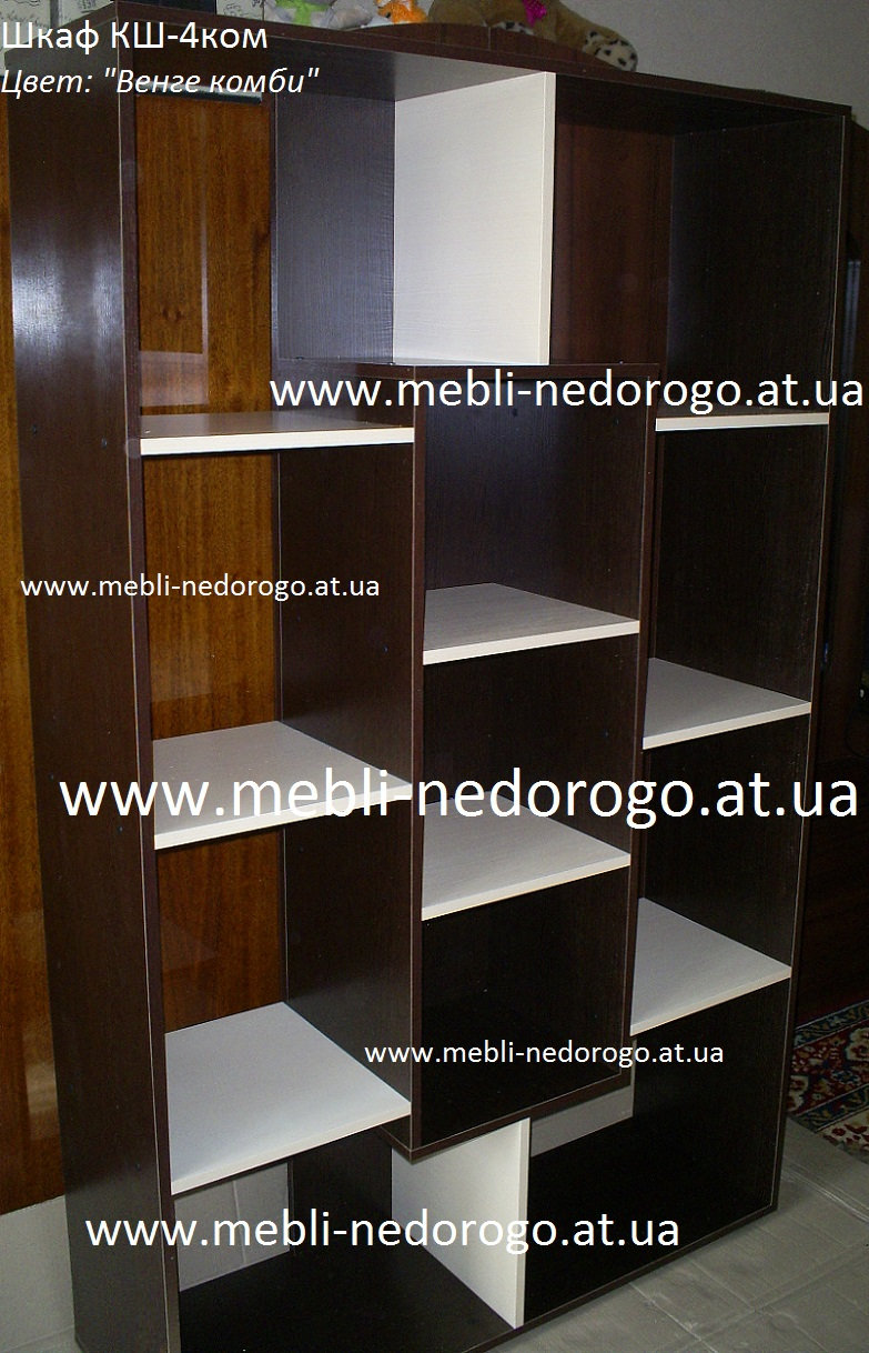 Шкаф КШ-4ком, книжный шкаф фото, купить книжный шкаф в Киеве, стеллаж Киев, шкаф для детских игрушек, полки для игрушек, черно-белый шкаф, стеллаж в детскую, шафа КШ-4
