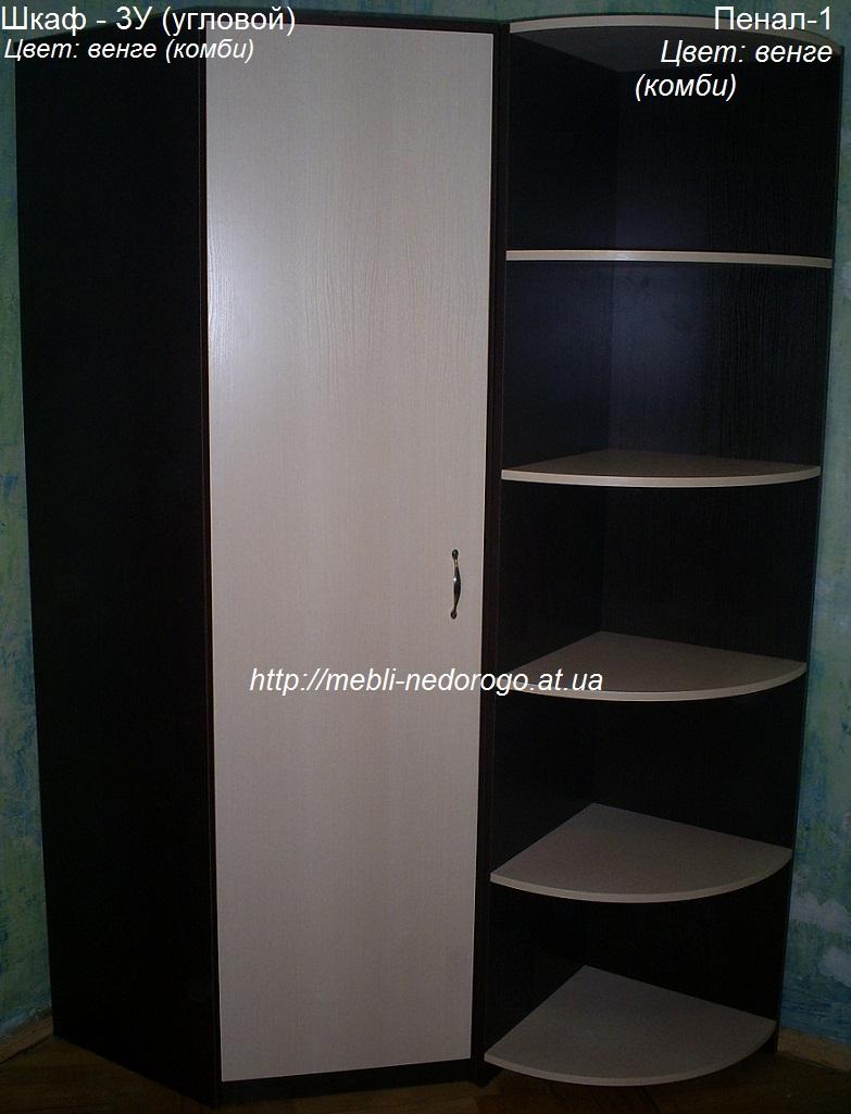 шкаф угловой 3У фото цвет венге комби, купить угловой шкаф в Киеве недорого со склада, черный угловой шкаф, шафа кутова, шкаф кутовий фото, шкаф угловий