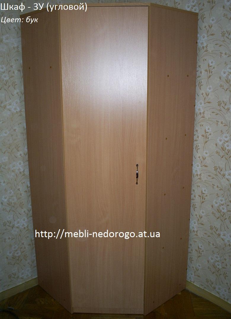 Шкаф угловой фото, недорогой угловой шкаф со склада в Киеве, купить угловой шкаф в Киеве, шкаф угловой цвет бук, шкаф 3у бук, шкаф угловой в спальню, шкаф угловой фото, шкаф угловой киев, шкаф угловой размеры, шафа кутова Київ