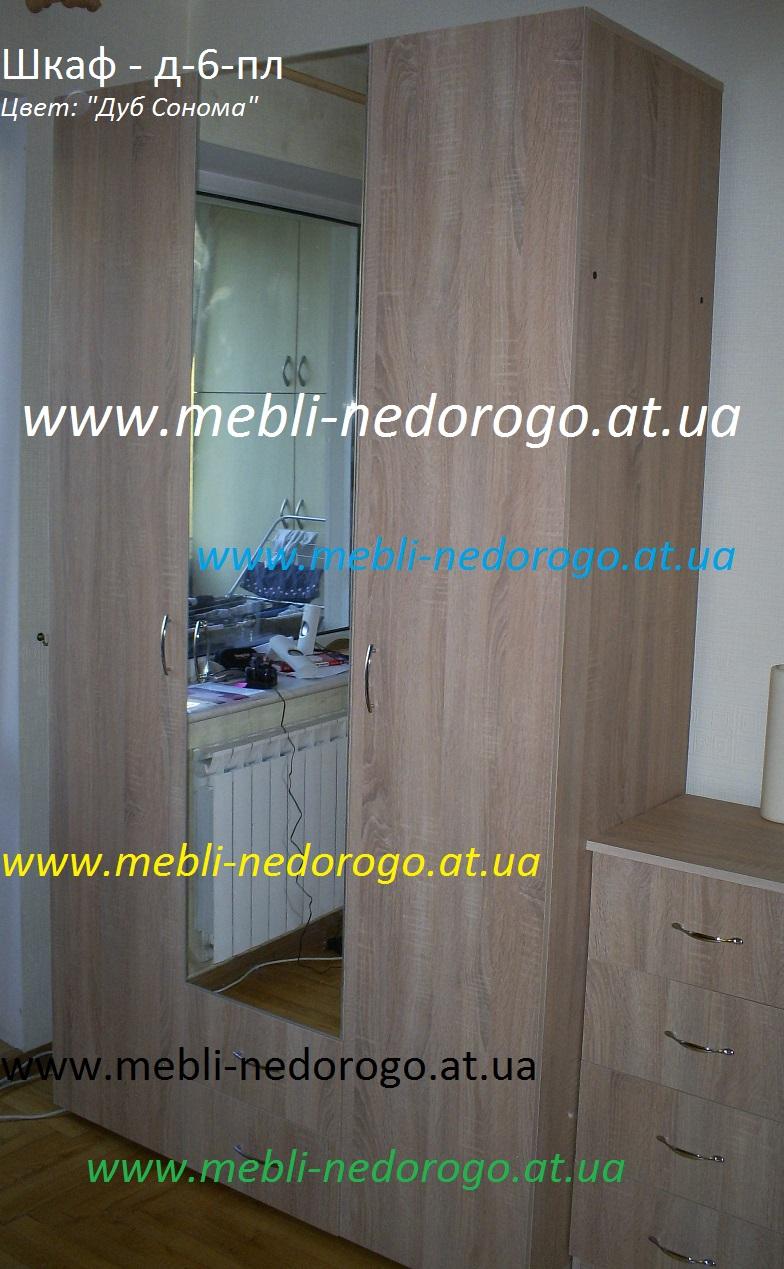 сучасна шафа із дзеркалом, купити шкаф в Києві зі складу, дешева шафа, трьохдверна шафа фото, ціна, шкаф 1,2м, 120см, світла, біла, сіра шафа дуб сонома
