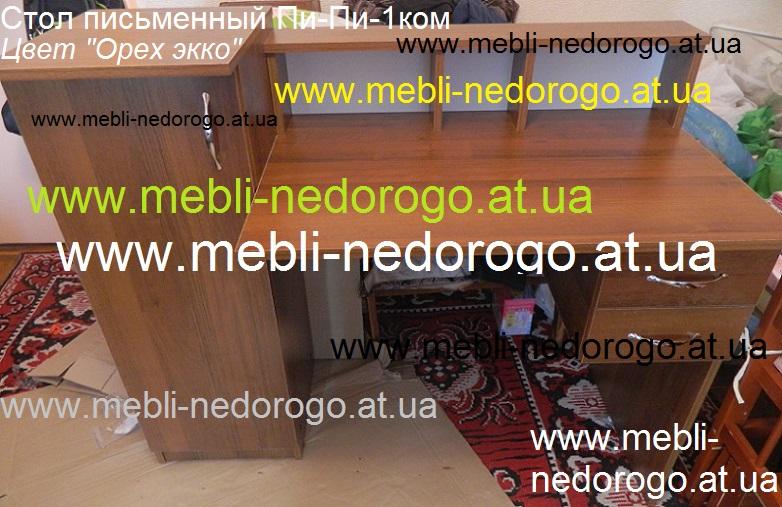 Письмовий стіл для школяра, студента, купити письмовий стіл в Києві зі складу, письмовий стіл горіх фото