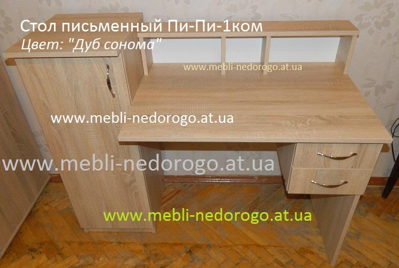 Стол письменный для школьника, ученика, стол пи-пи-1ком дуб сонома, купить заказать стол в Киеве, недорогой, дешевый стол фото, склад мебели столов в Киеве, современный стол в детскую, стол с полками, стол цвет дуб сонома Киев